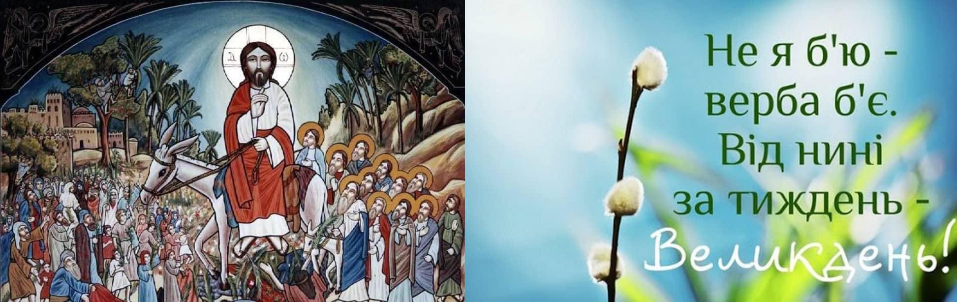 Вербна неділя: прикмети і традиції, як готуватися до свята?