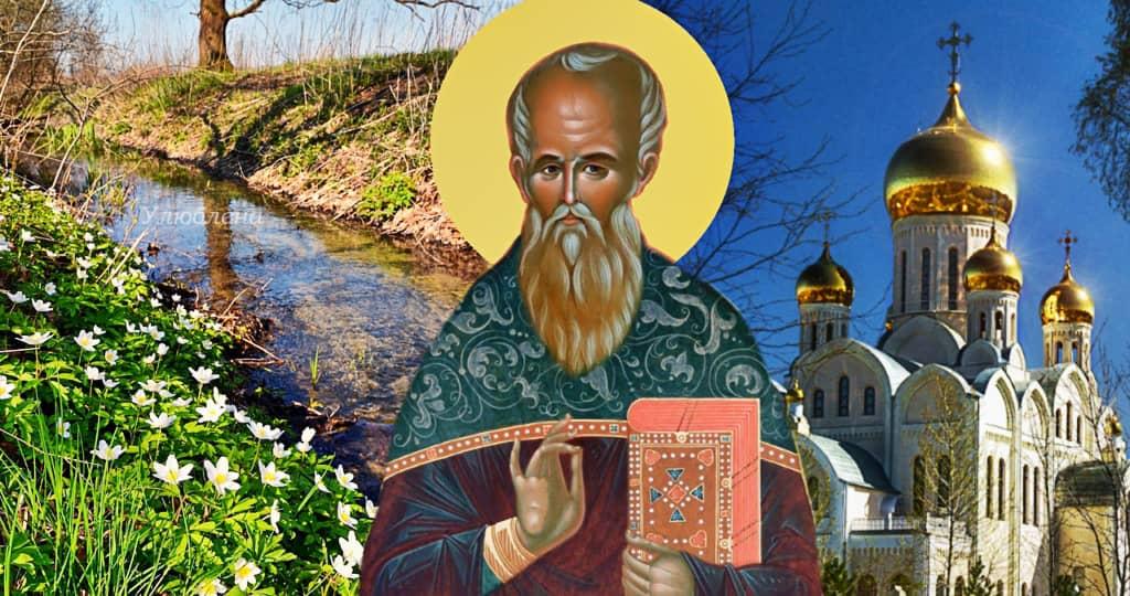 Василя Теплого - 4 квітня: народні прикмети і традиції