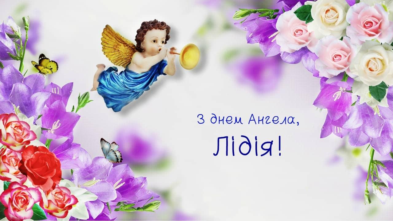 З днем ангела Лідія: гарні привітання, якого числа за православним календарем?