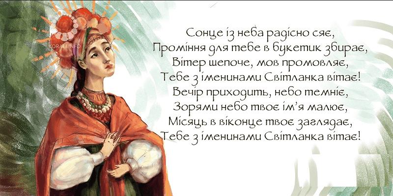 З Днем Ангела Світлани: привітання з іменинами
