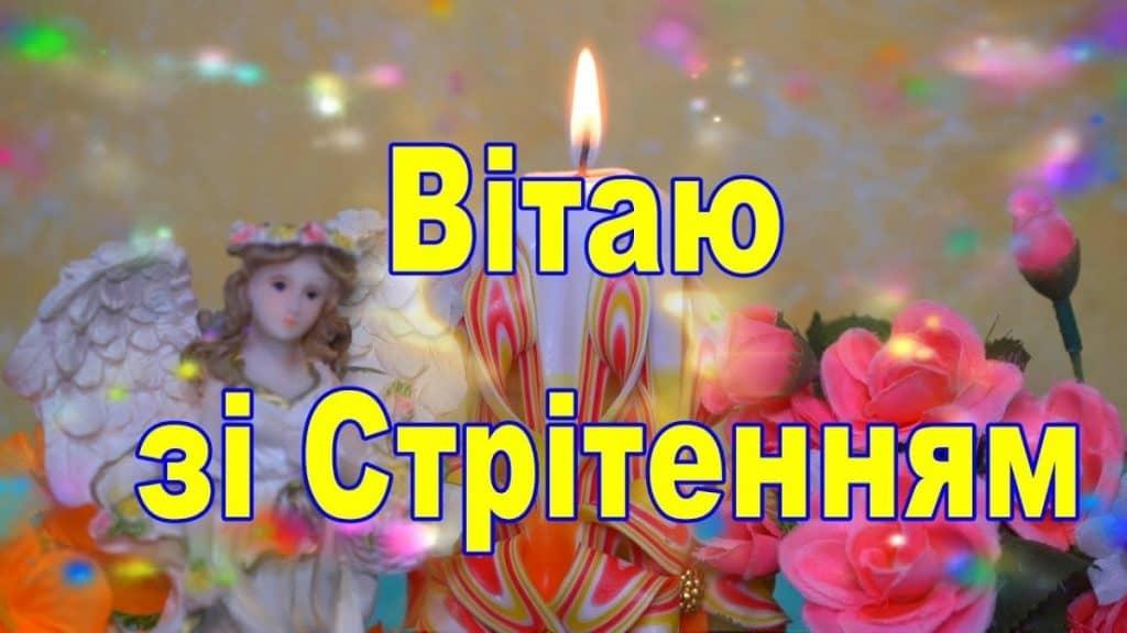 Якого числа буде Стрітення Господнє в 2022 році в Україні?